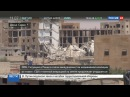 Новости на «Россия 24» • ООН: положение Ракки продолжает ухудшаться из-за авиаударов коалиции США