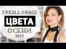ТРЕНДОВЫЕ ЦВЕТА ОСЕНИ 2017   30 ФОТО ОБРАЗОВ ПРИМЕРОВ КАК СОЧЕТАТЬ