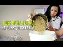 Пшеничная брага на диких дрожжах подробный рецепт Добровар