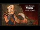 Tyranny – ИМХО (обзор) ANSY