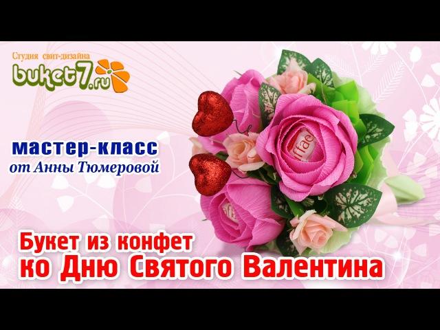 Букет из конфет ко Дню Святого Валентина Анна Тюмерова