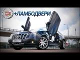 Тест-драйв Cadillac CTS coupe + ЛАМБО ДВЕРИ. ДвижновTV