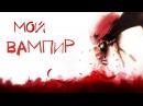 Крул и Мика Мой вампир