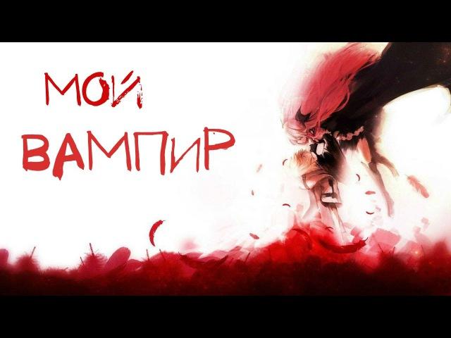 Крул и Мика - Мой вампир