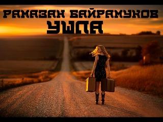 Рамазан Байрамуков - Ушла