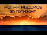 Аслан Абдоков – За горизонт (R.R Project Studio)