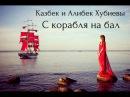 Казбек и Алибек Хубиевы – С корабля на бал
