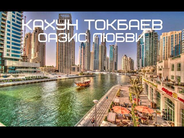 Кахун Токбаев - Оазис любви