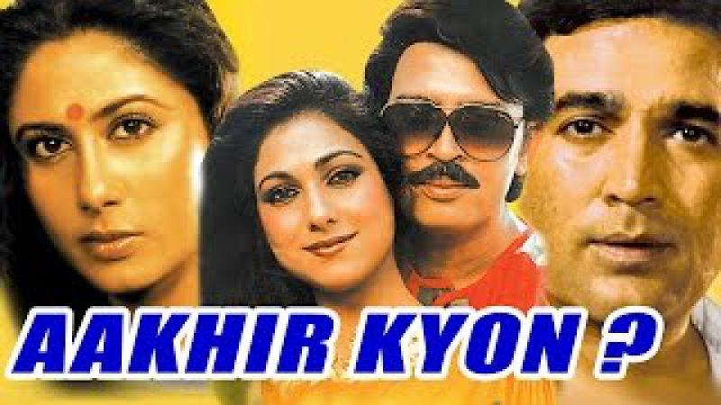 Aakhir Kyon? (1985) Full Hindi Movie | Rajesh Khanna, Tina Munim, Smita Patil, Rakesh Roshan