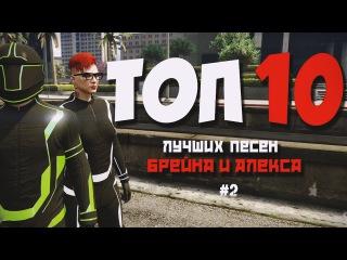 Брейн и Алекс - TOP 10 лучших песен #2