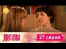 Папины дочки Сезон 2 Серия 27