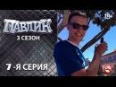 Павлик Наркоман 3 сезон 7 серия