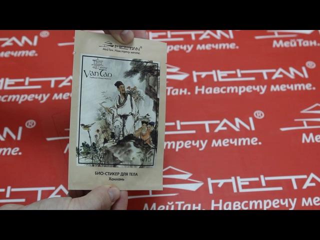 Био-стикер для тела №15 «Ханхань» (для умственной и физической бодрости) от МейТан