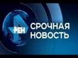 Последние Новости Сегодня в 8:30 на РЕН-ТВ 24.01.2017 Новости России, новости последнег...
