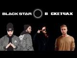 Black Star в скетчах. Тимати, Егор Крид, Мот, Натан в вайнах от Евгения Кулика и Секи.