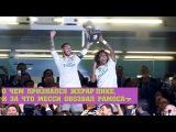О чем признался Пике, и за что Месси обозвал Рамоса Реал Барселона