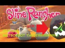 Slime Rancher / Слайм Ранчер ШОК СЛАЙМЫ ВЗБЕСИЛИСЬ ПОСЛЕ ВЫХОДА ИЗ РАННЕГО ДОСТУПА