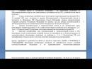 ОТВОД суда на основании Заключения независимых экспертов