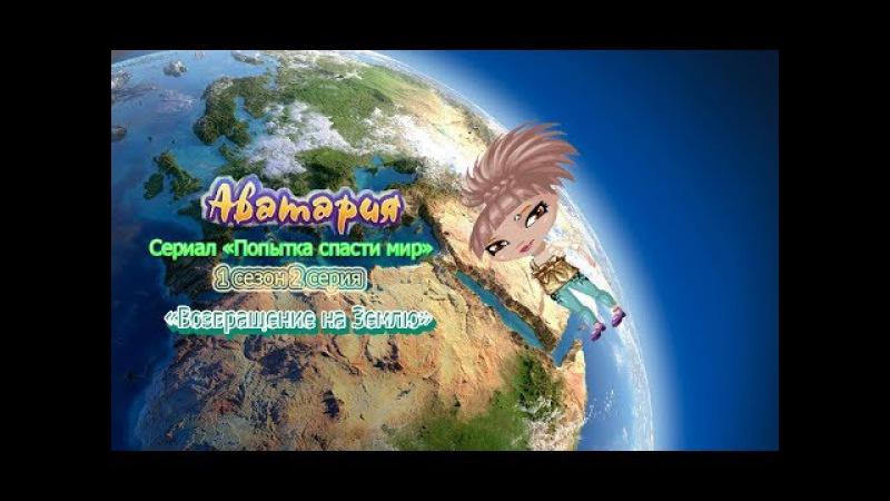 Аватария | Сериал Попытка спасти мир | 1 сезон 2 серия | Возвращение на землю