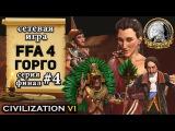 Греция. Горго в сетевой игре FFA 4 Civilization 6 | VI – 4 сокращённая серия «Разговоры на ч ...