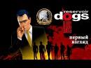 Reservoir Dogs Bloody Days – Бешеные Псы Кровавые Дни - Первый взгляд