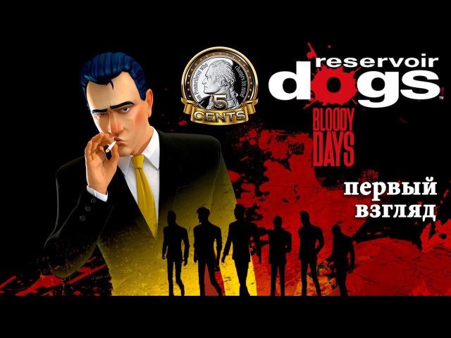 Reservoir Dogs: Bloody Days – Бешеные Псы: Кровавые Дни - Первый взгляд