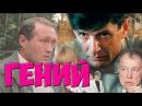 ОБОЖАЮ ЭТОТ ФИЛЬМ! Гений , комедия, криминал, ФИЛЬМЫ СССР