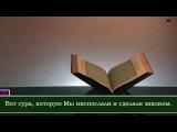Рида Абдул Мухсин. Сура 24 Ан-Нур (Свет)
