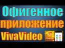 Офигенное приложение VivaVideo.Ссылка в описании.