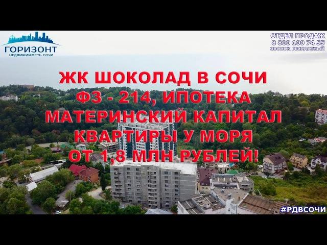 Купить квартиру в Сочи с видом на море! ЖК Шоколад! РДВСОЧИ