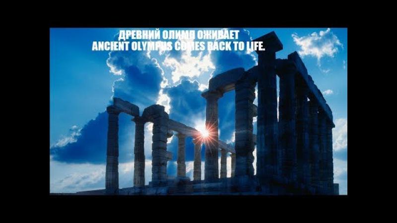 ДРЕВНИЙ ОЛИМП ОЖИВАЕТ. ANCIENT OLYMPUS COMES BACK TO LIFE.