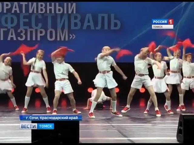 Команда Газпром трансгаз Томск стала лучшей на фестивале Факел в Сочи