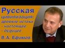 Русская цивилизация древние истоки... В.А. Ефимов, 2016