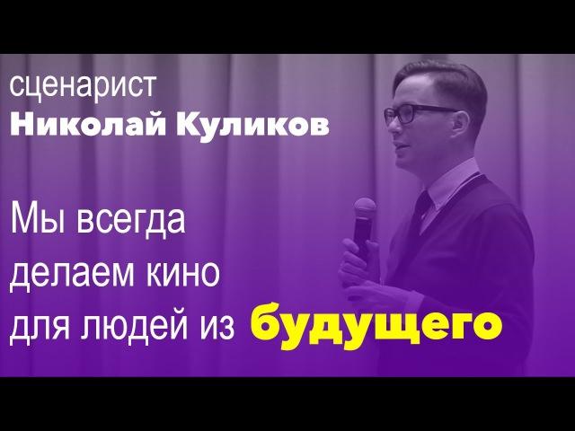 Николай Куликов: мы всегда делаем кино для людей из будущего