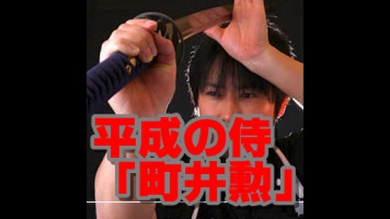 神技動画CM 平成の侍「町井勲」 God technique videos CM Heisei Samurai Isao Machii