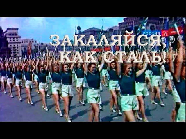Спортивный марш Всесоюзный парад физкультурников, 1945