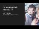 Как анимация сайта влияет на SEO Олег Чулаков Prosmotr