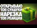 ОТКРЫВАЮ ТОП СУНДУКИ ДОТА 2 Топ Реакция на Подарки Подписчиков