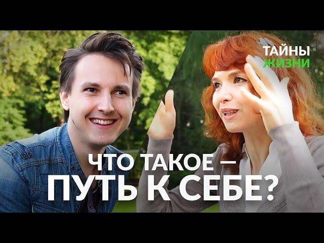 Что такое — Путь к себе? Александр Меньшиков и Зоя Янковская | Мега-Пикник ч. 3