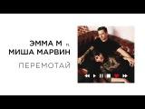 ЭММА М ft  Миша Марвин   Перемотай премьера трека, 2017