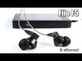 Обзор наушников Fiio F5
