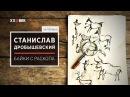 Станислав Дробышевский Байки археологов и антропологов 22 век