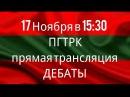 Теледебаты ПГТРК 17.11.2016 Кузьмичев Г.Ю