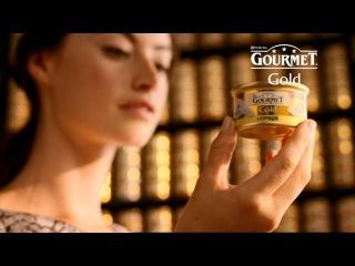 Gourmet Gold® - Золотая коллекция вкусов Gourmet®