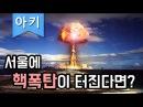 서울에 핵폭탄이 터진다면 어떻게될까? [아키TV]Опубликовано: 17 июн. 2016 г.