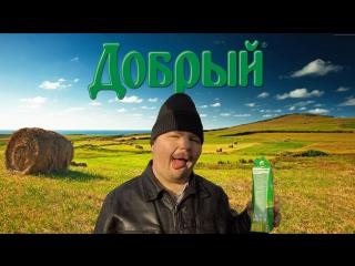 На донышке - Реклама - сок добрый (ФиТ)