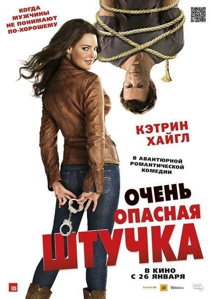 Очень опасная штучка (2012)