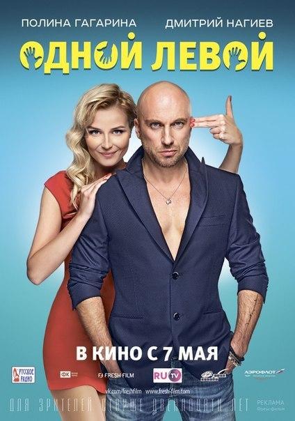 Одной лeвoй (2015)