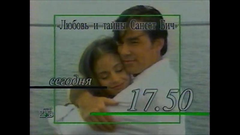 Любовь и тайны Сансет Бич - Анонс на НТВ 20
