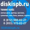 DISKISPB.RU - проставки и крепёж для колёс